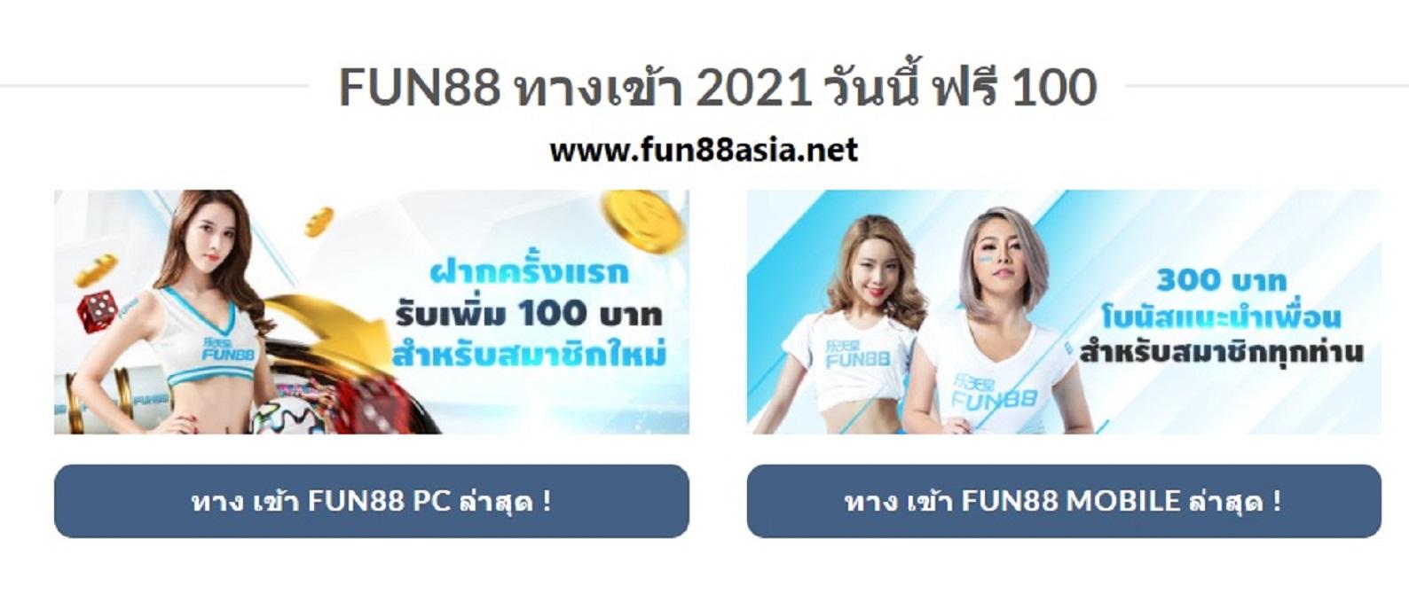 link fun88 thailand