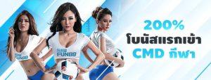 Entry-bonus-for-CMD-Sports-200-2